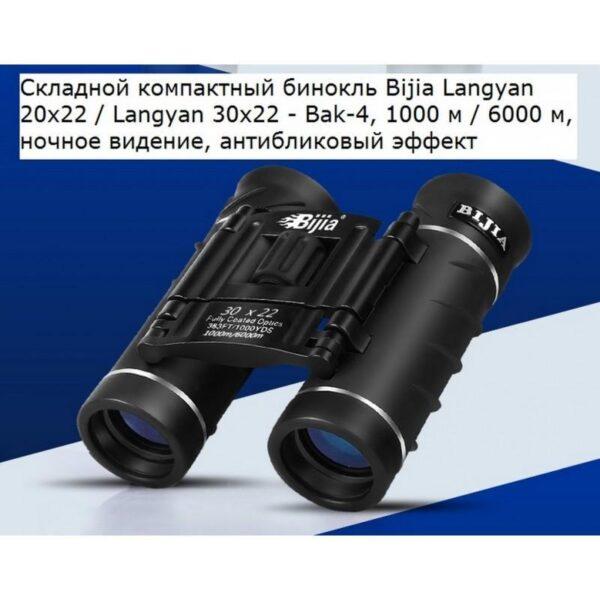 32058 - Складной компактный бинокль Bijia Langyan 20x22 / Langyan 30x22 - Bak-4, 1000 м / 6000 м, ночное видение, антибликовый эффект
