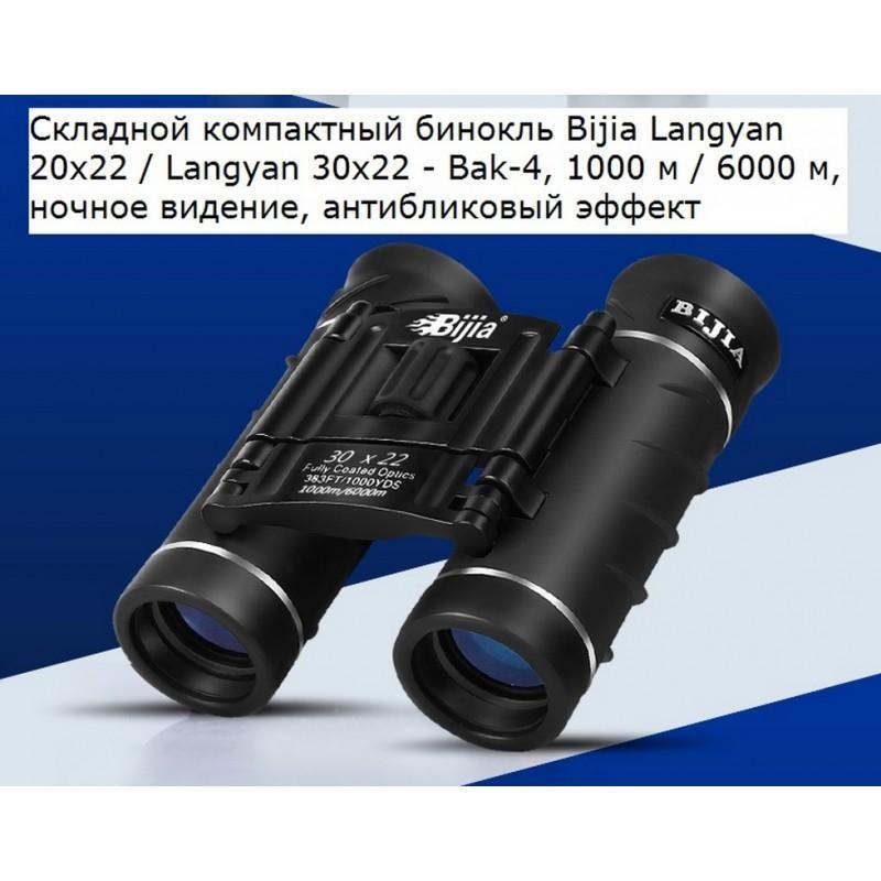 Складной компактный бинокль Bijia Langyan 20×22 / Langyan 30×22 – Bak-4, 1000 м / 6000 м, ночное видение, антибликовый эффект 208540
