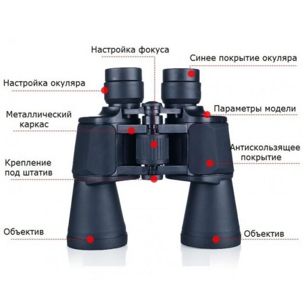 32085 - Влагозащищенный бинокль Bijia 20x50ED - ZOOM х 20, объектив 50 мм, до 1000 м
