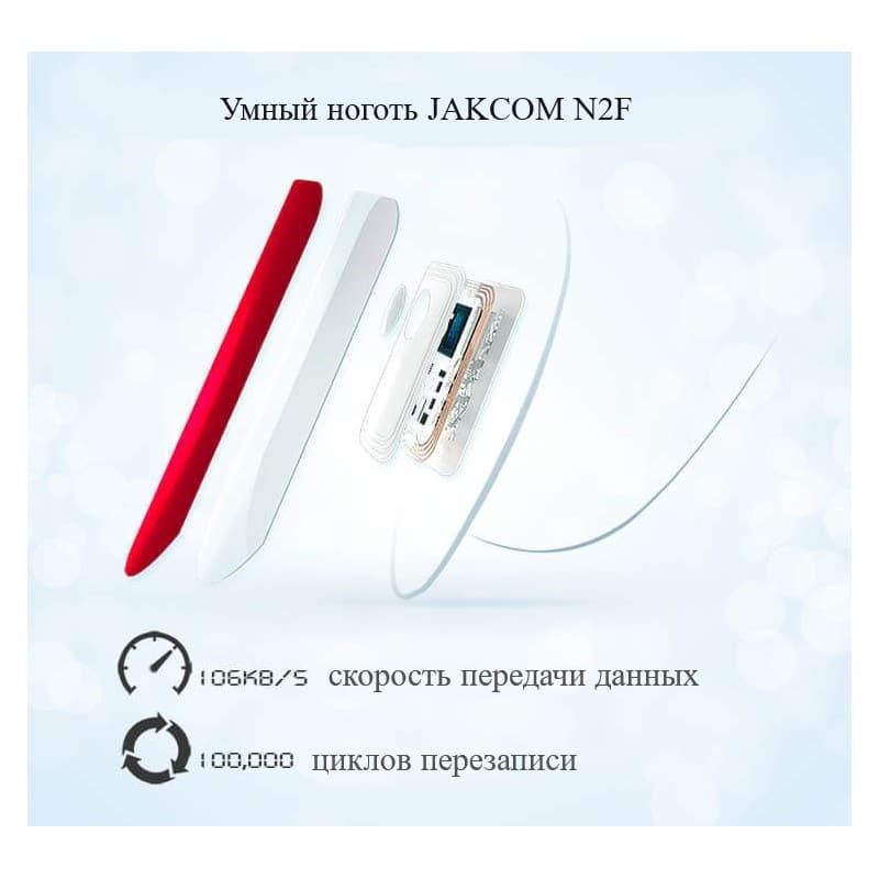 Умный ноготь с NFC-передатчиком JAKCOM N2F: NFC, управление смартфоном, передача данных 208650