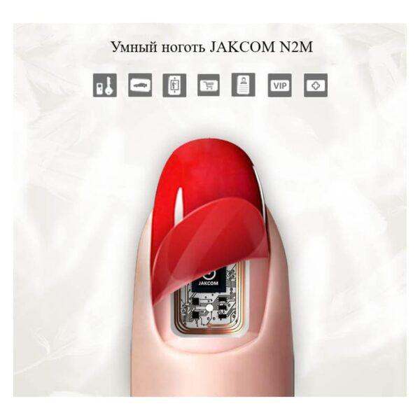 32195 - Умный ноготь JAKCOM N2M: NFC, ключ доступа, клон ID-карт