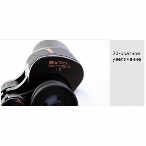 32266 - Универсальный бинокль Bijia 20х50 - увеличение в 20 раз, 50 мм объектив, BAK4