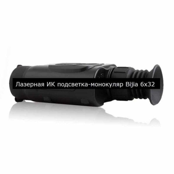 32275 - Монокуляр Bijia 6х32 с лазерной ИК подсветкой - AV-выход, USB зарядка, до 200 м в темноте
