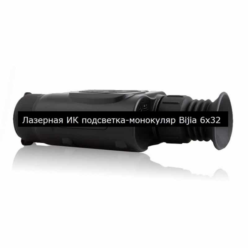 Монокуляр Bijia 6х32 с лазерной ИК подсветкой – AV-выход, USB зарядка, до 200 м в темноте 208731