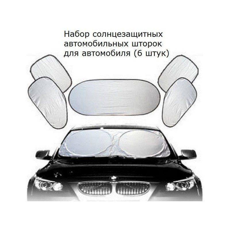 Солнцезащитные экраны на стекла автомобиля (солнцезащитные шторки в автомобиль) 6 в 1