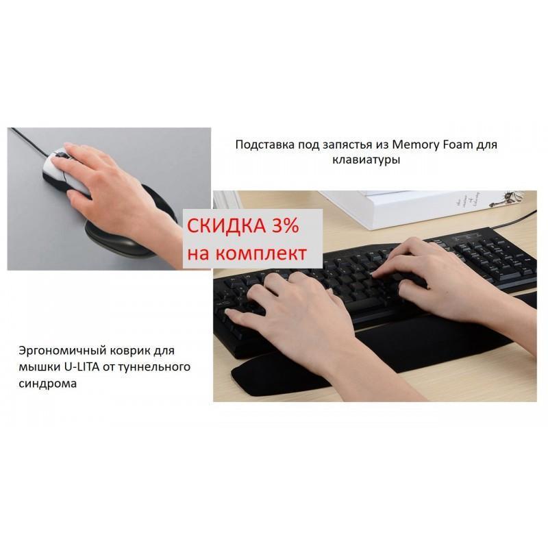 32366 - Комплект: Подставка под запястья из Memory Foam для клавиатуры + Эргономичный коврик для мышки U-LITA от туннельного синдрома