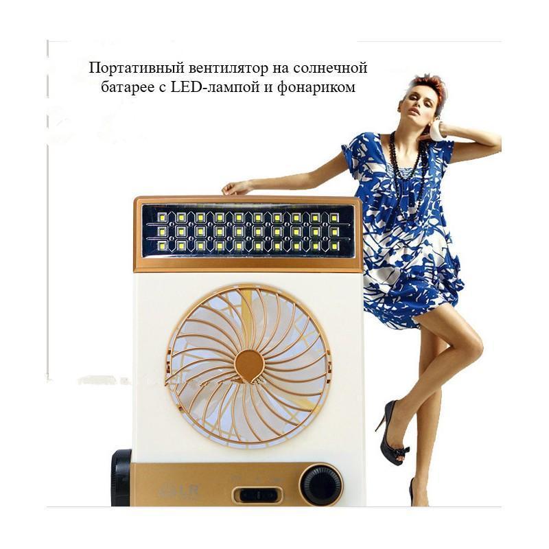Мини-вентилятор на солнечной батарее с LED-лампой и фонариком: питание от солнечной панели и от сети, батарея 2000 мАч 208936