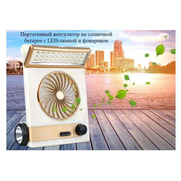 32509 - Мини-вентилятор на солнечной батарее с LED-лампой и фонариком: питание от солнечной панели и от сети, батарея 2000 мАч