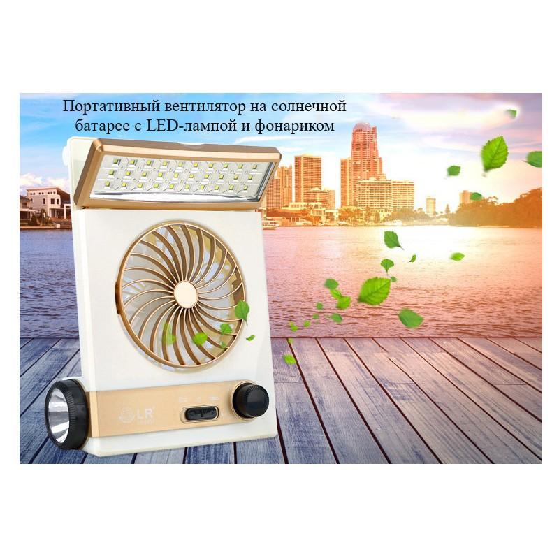 Мини-вентилятор на солнечной батарее с LED-лампой и фонариком: питание от солнечной панели и от сети, батарея 2000 мАч 208942