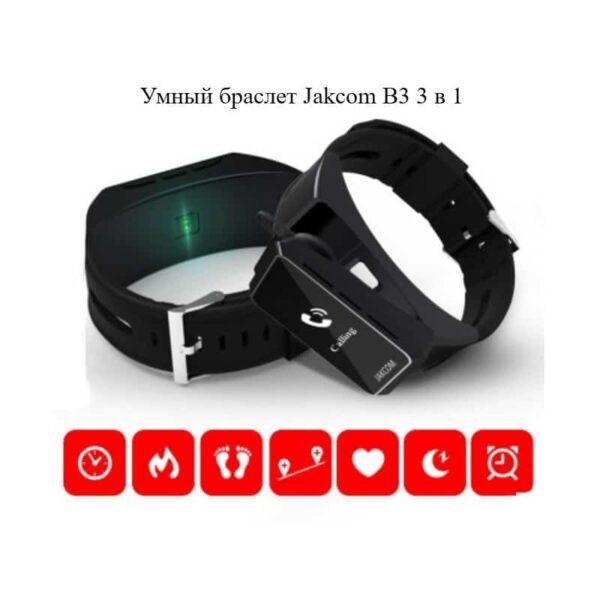 32523 - Умный браслет Jakcom B3 3 в 1: часы, фитнес-трекер, Bluetooth-гарнитура