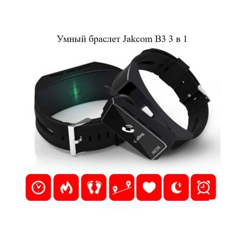 Умный браслет Jakcom B3 3 в 1: часы, фитнес-трекер, Bluetooth-гарнитура 208955