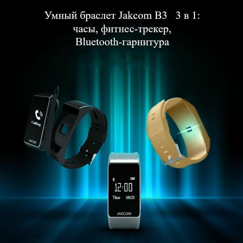 Умный браслет Jakcom B3 3 в 1: часы, фитнес-трекер, Bluetooth-гарнитура 208969