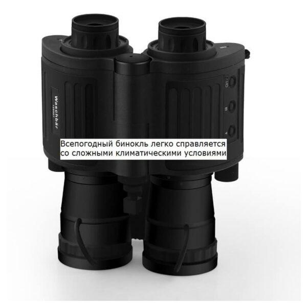 32549 - Бинокль ночного видения Bijia Night Scout - ИК подсветка, ZOOM х5, F1.2, 90 мм, всепогодный