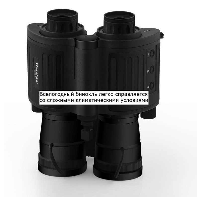 Бинокль ночного видения Bijia Night Scout – ИК подсветка, ZOOM х5, F1.2, 90 мм, всепогодный 208981