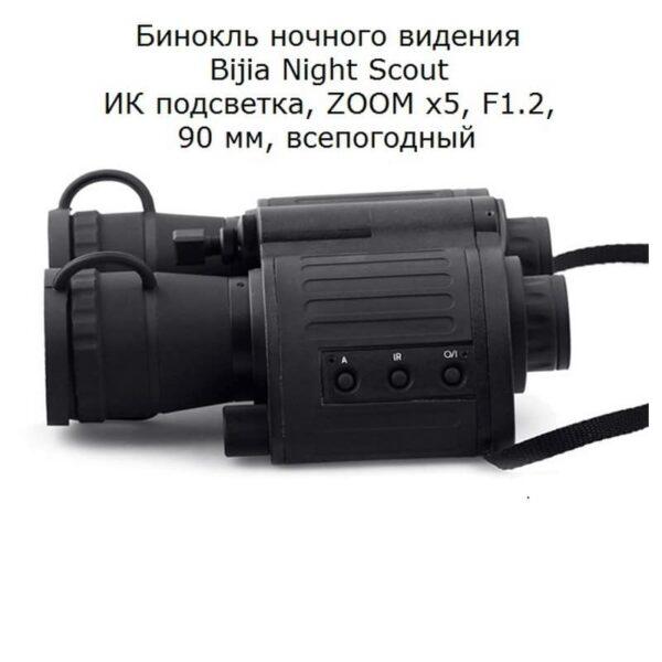 32550 - Бинокль ночного видения Bijia Night Scout - ИК подсветка, ZOOM х5, F1.2, 90 мм, всепогодный