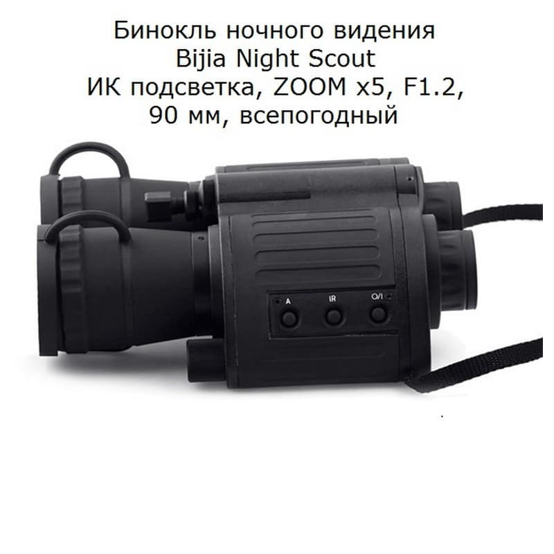 Бинокль ночного видения Bijia Night Scout – ИК подсветка, ZOOM х5, F1.2, 90 мм, всепогодный 208982