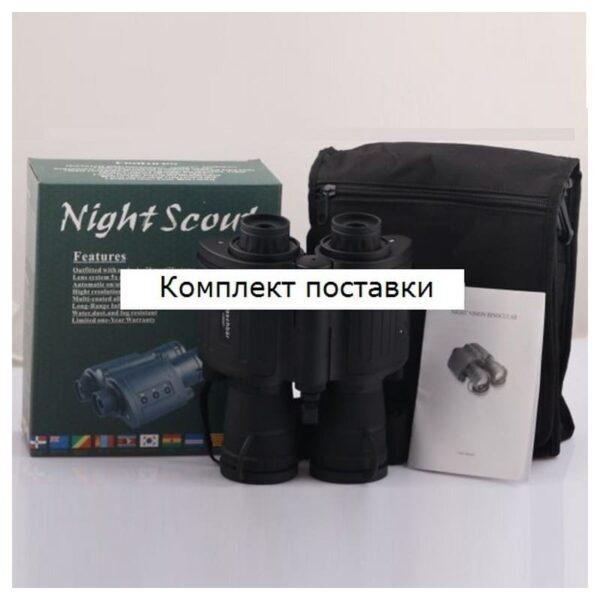 32552 - Бинокль ночного видения Bijia Night Scout - ИК подсветка, ZOOM х5, F1.2, 90 мм, всепогодный