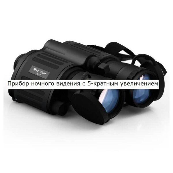 32553 - Бинокль ночного видения Bijia Night Scout - ИК подсветка, ZOOM х5, F1.2, 90 мм, всепогодный
