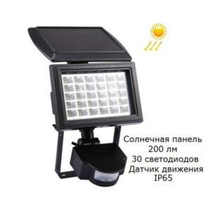 LED прожектор Solar 200LM – солнечная батарея, датчик движения, IP 65, 30 светодиодов