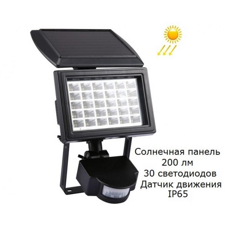 33004 - LED прожектор Solar 200LM - солнечная батарея, датчик движения, IP 65, 30 светодиодов