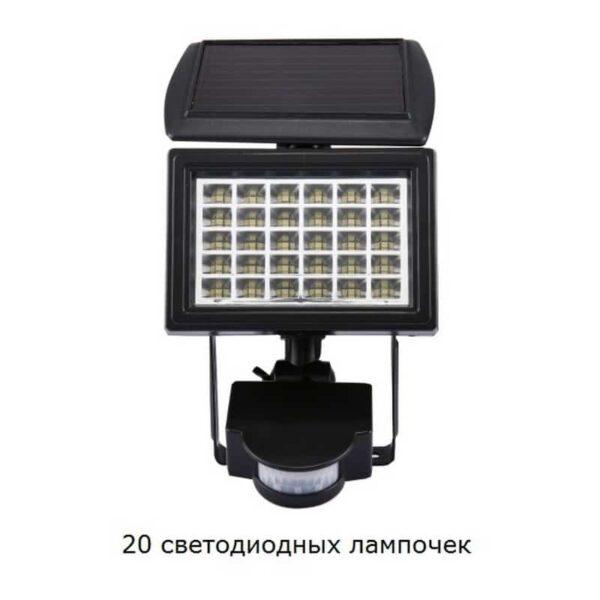 33006 - LED прожектор Solar 200LM - солнечная батарея, датчик движения, IP 65, 30 светодиодов