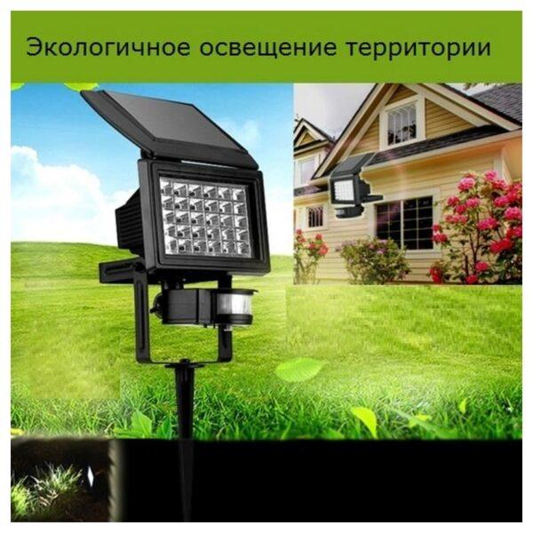 33012 - LED прожектор Solar 200LM - солнечная батарея, датчик движения, IP 65, 30 светодиодов