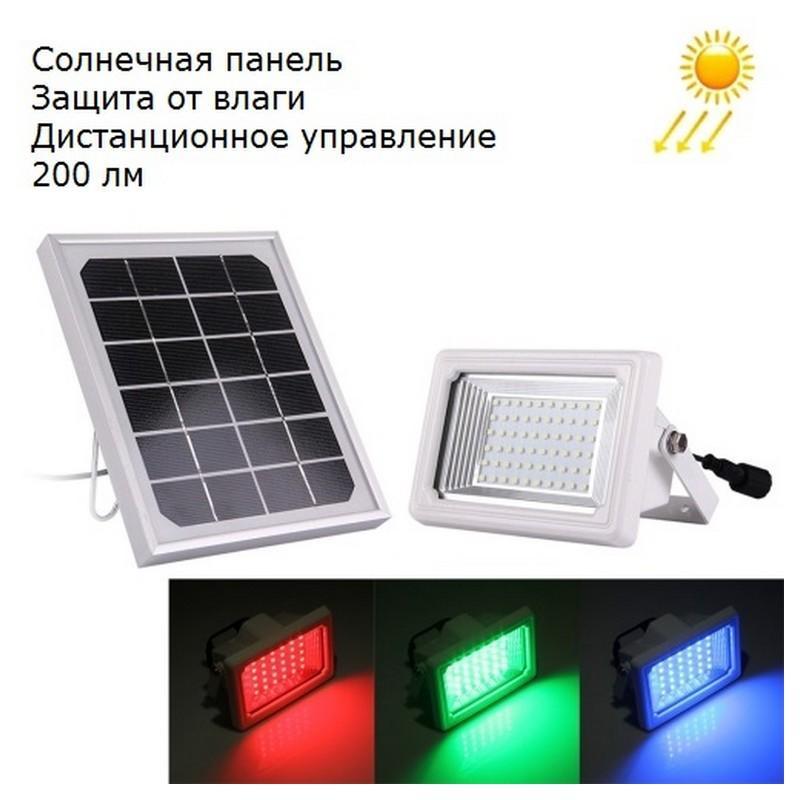 Водонепроницаемый RGB светодиодный прожектор – солнечная панель, удаленное управление, 30 светодиодов, 4000 мАч