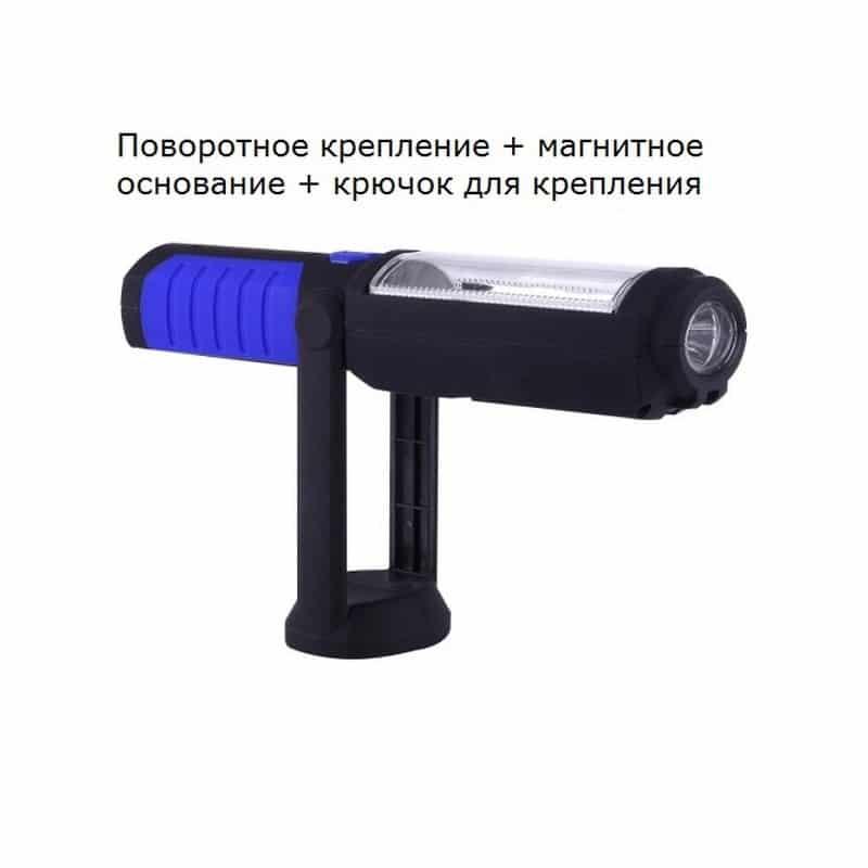 Водонепроницаемый многофункциональный фонарь-лампа PS5W-1 – 400 LM, IP43, поворотное магнитное крепление 360° 209692