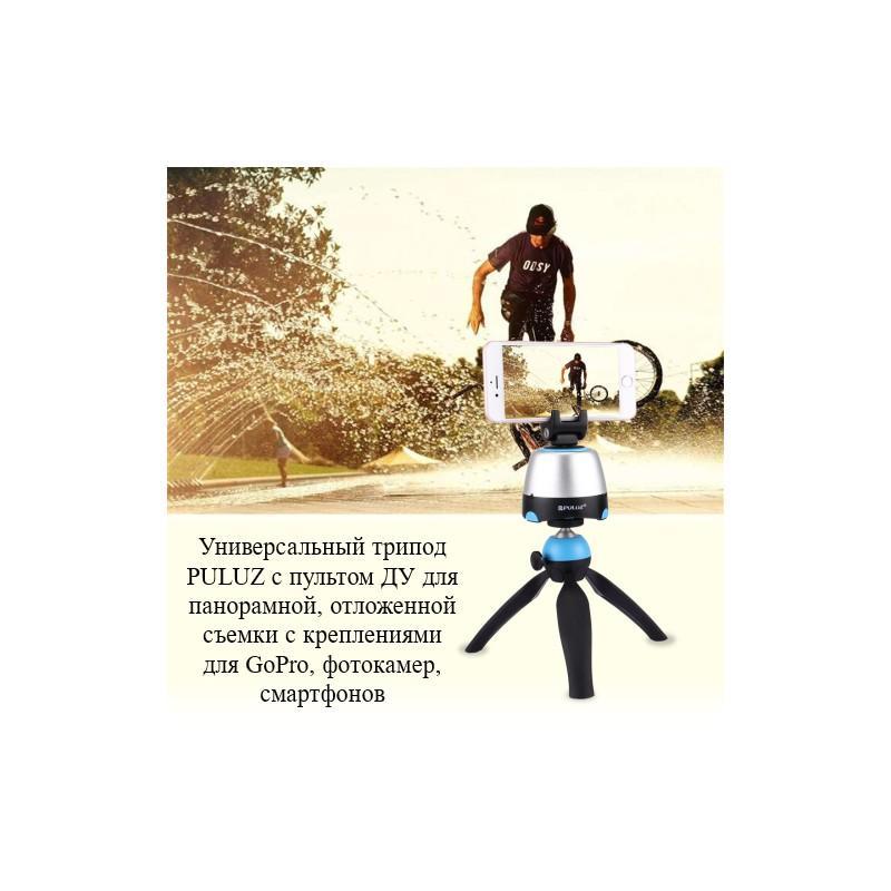 Универсальный трипод PULUZ с пультом ДУ для панорамной, отложенной съемки с креплениями для GoPro, фотокамер, смартфонов 210087