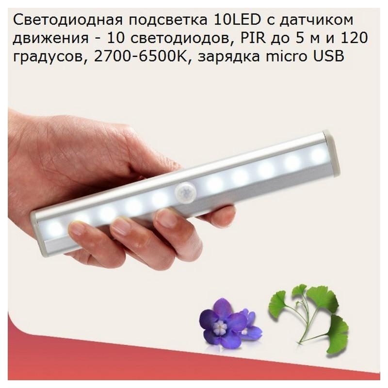 Светодиодная подсветка 10LED с датчиком движения – 10 светодиодов, PIR до 5 м и 120 градусов, 2700-6500K, зарядка micro USB
