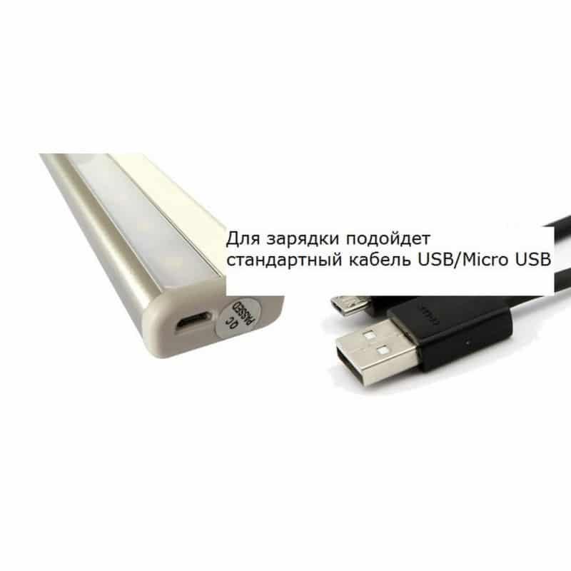 Светодиодная подсветка 10LED с датчиком движения – 10 светодиодов, PIR до 5 м и 120 градусов, 2700-6500K, зарядка micro USB 210104
