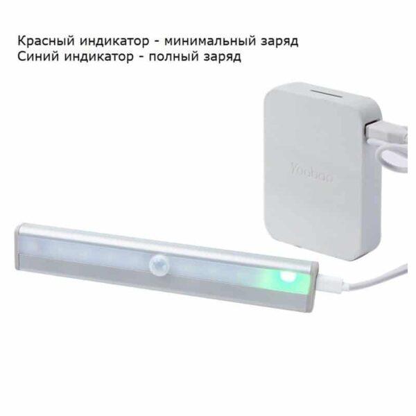 33805 - Светодиодная подсветка 10LED с датчиком движения - 10 светодиодов, PIR до 5 м и 120 градусов, 2700-6500K, зарядка micro USB