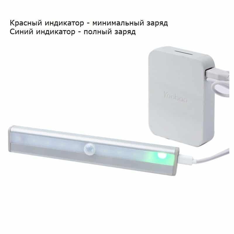 Светодиодная подсветка 10LED с датчиком движения – 10 светодиодов, PIR до 5 м и 120 градусов, 2700-6500K, зарядка micro USB 210107