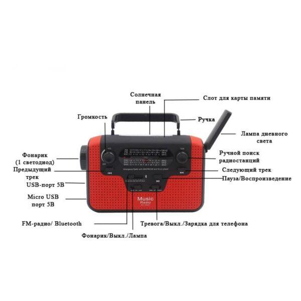 33859 - FM/AM/SW1-SW4 радио 5 в 1: Bluetooth колонка, зарядка для телефона, фонарик, лампа+динамо-машина, солнечная батарея, TF-карта