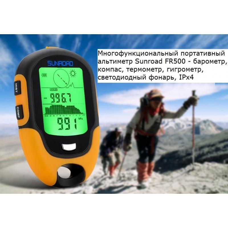33916 - Многофункциональный портативный альтиметр Sunroad FR500 - барометр, компас, термометр, гигрометр, светодиодный фонарь, IPх4