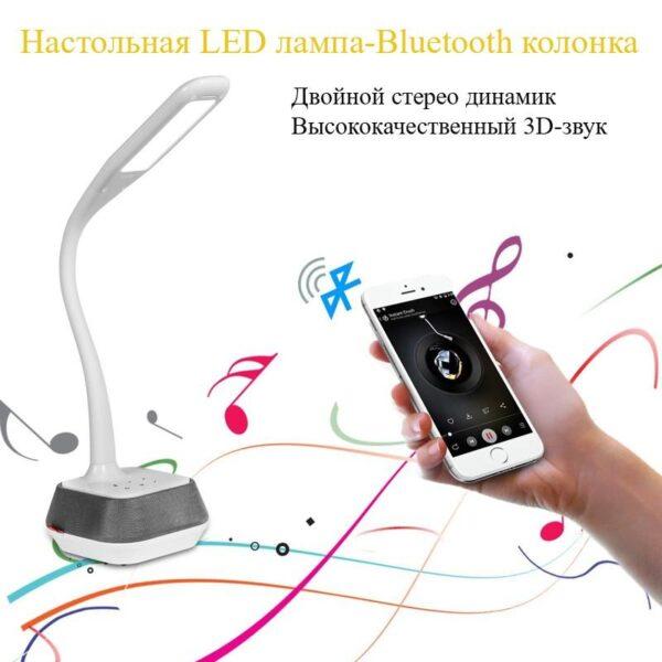 34246 - Энергосберегающая LED-лампа-Bluetooth колонка: 7 Вт динамик, 75 дБ, 260 лм яркость, гнущийся дизайн