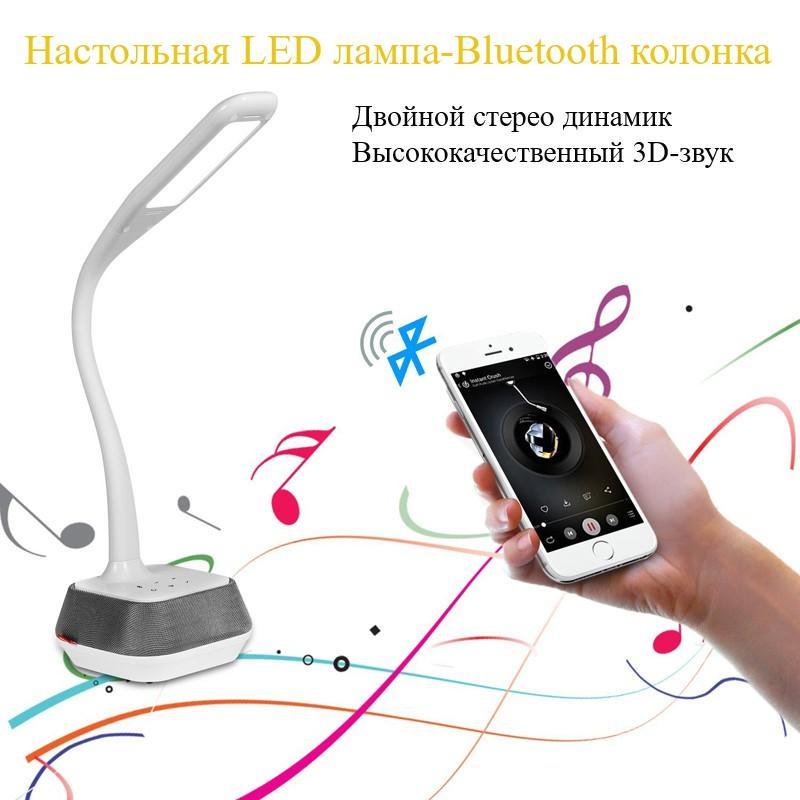 Энергосберегающая LED-лампа-Bluetooth колонка: 7 Вт динамик, 75 дБ, 260 лм яркость, гнущийся дизайн 210503