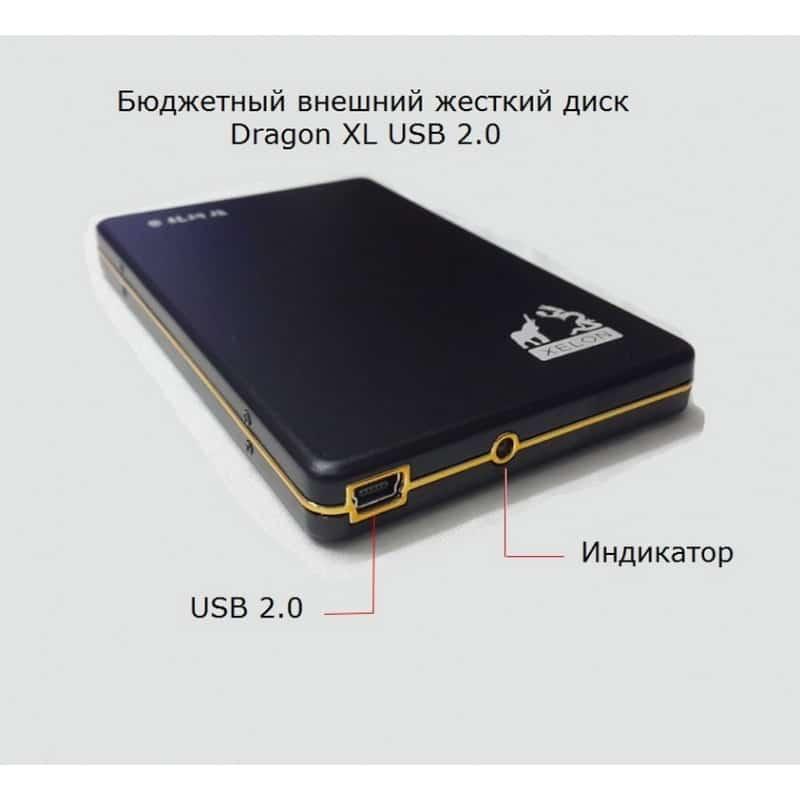 Бюджетный внешний жесткий диск Dragon XL USB 2.0 – металлический корпус, кэш 16 Мб, обороты 5400 210554