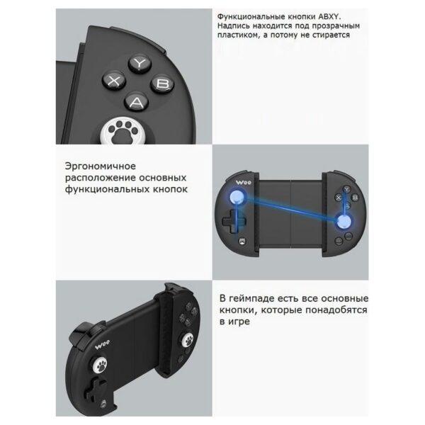 34330 - Беспроводной игровой джойстик для смартфона Wee Stretch Handle - Bluetooth 4.0, iOS + Android, до 80 часов