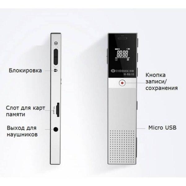 34364 - Цифровой диктофон H-R610 с картой памяти - до 165 часов записи, быстрая зарядка, шумоподавление, запись по таймеру, OLED экран