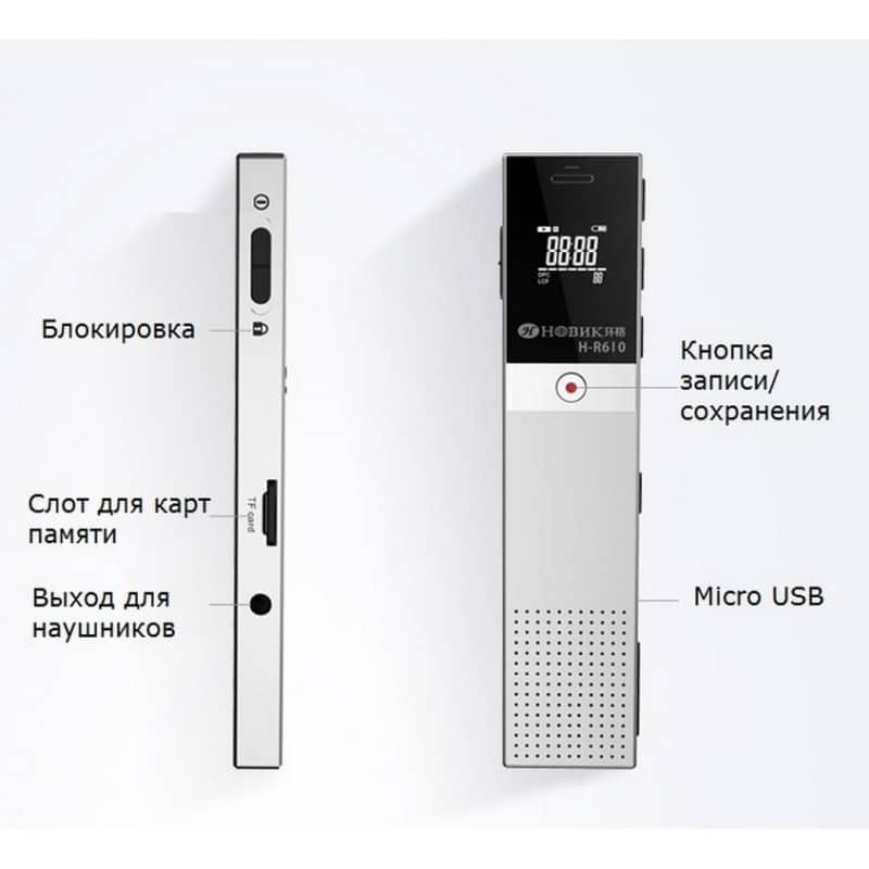 Цифровой диктофон H-R610 с картой памяти – до 165 часов записи, быстрая зарядка, шумоподавление, запись по таймеру, OLED экран 210609