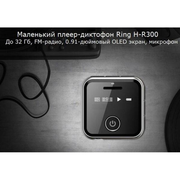 34393 - Маленький плеер Ring H-R300 с функцией записи - до 32 Гб, FM-радио, 0.91-дюймовый OLED экран, микрофон