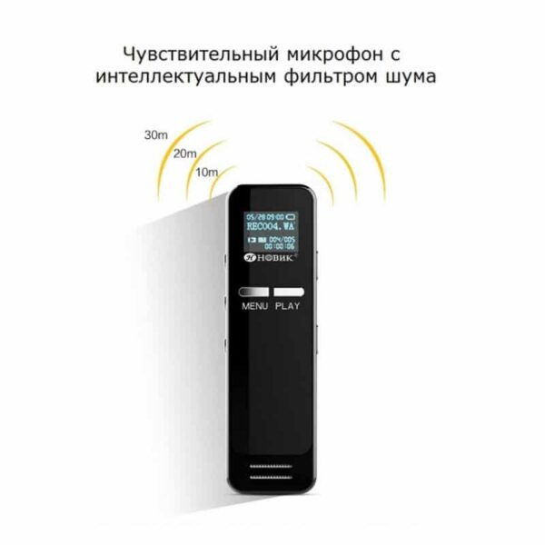 34462 - Цифровой диктофон Ring H-R200 - 8 Гб / 16 Гб, интеллектуальный таймер записи, шумоподавление, повтор
