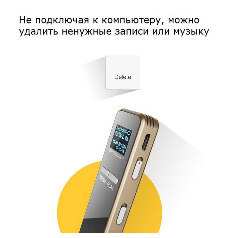 Цифровой диктофон Ring H-R200 – 8 Гб / 16 Гб, интеллектуальный таймер записи, шумоподавление, повтор 210707