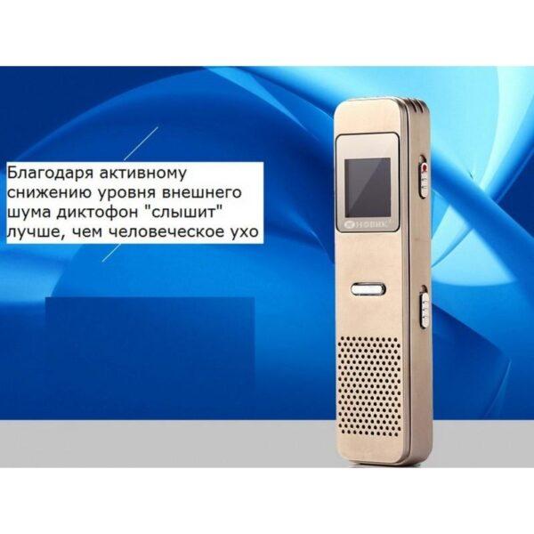 34471 - Цифровой диктофон Ring H-R160 - 8 Гб, mp3-плеер, шумоподавление