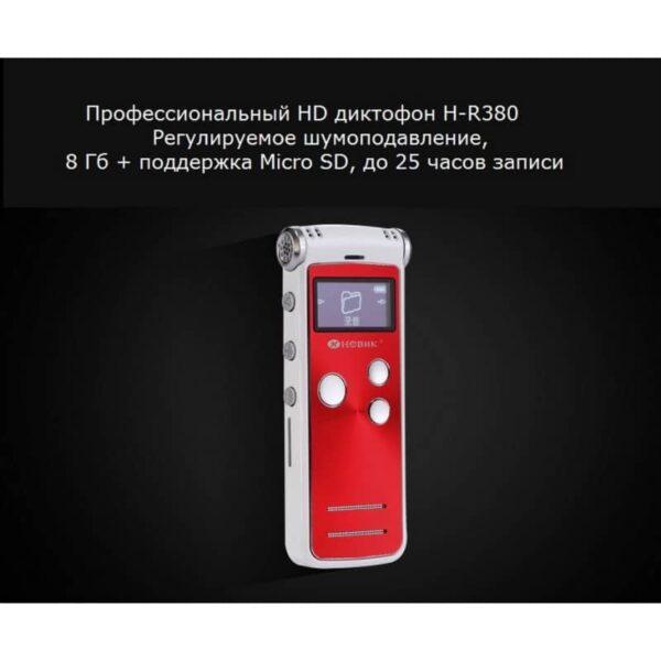 34479 - Профессиональный HD диктофон H-R380 - регулируемое шумоподавление, 8 Гб + поддержка Micro SD, до 25 часов записи