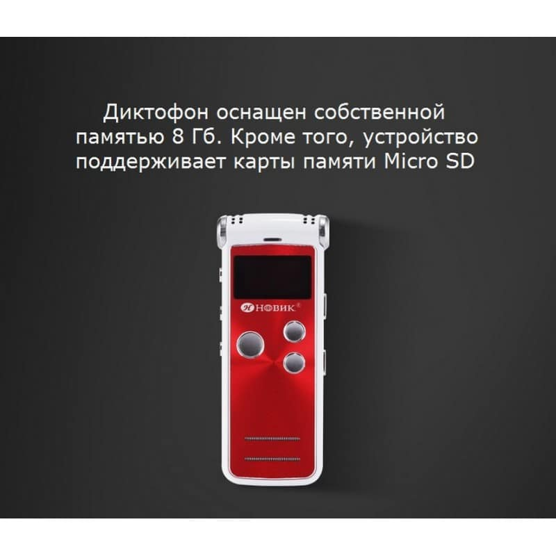 Профессиональный HD диктофон H-R380 – регулируемое шумоподавление, 8 Гб + поддержка Micro SD, до 25 часов записи 210721