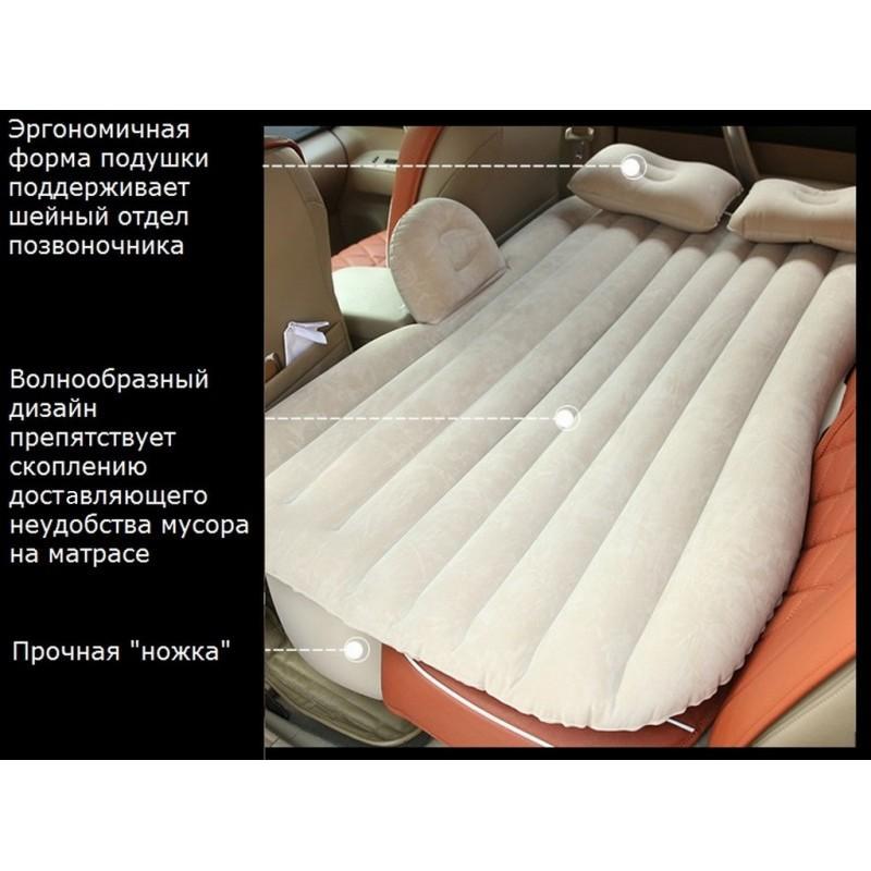 Автомобильная надувная кровать-матрас для путешествий и дальних поездок 210784