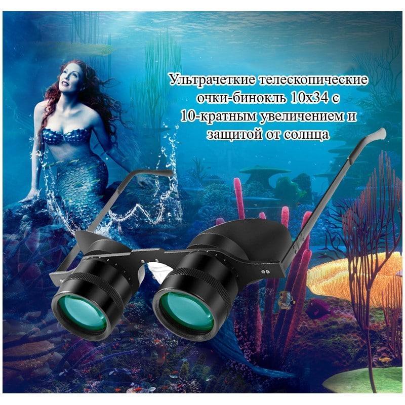 Ультрачеткие телескопические очки-бинокль 10×34 с 10-кратным увеличением и защитой от солнца (зеленые диоптрии) 210694