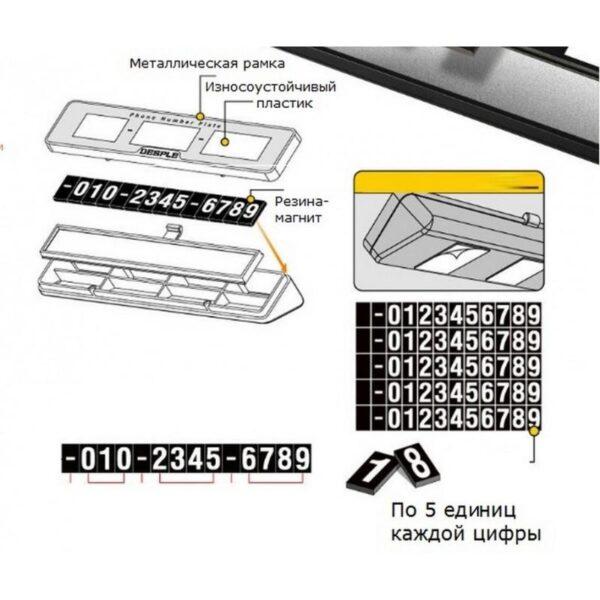 34595 - Стильная табличка с вашим номером телефона DES-11